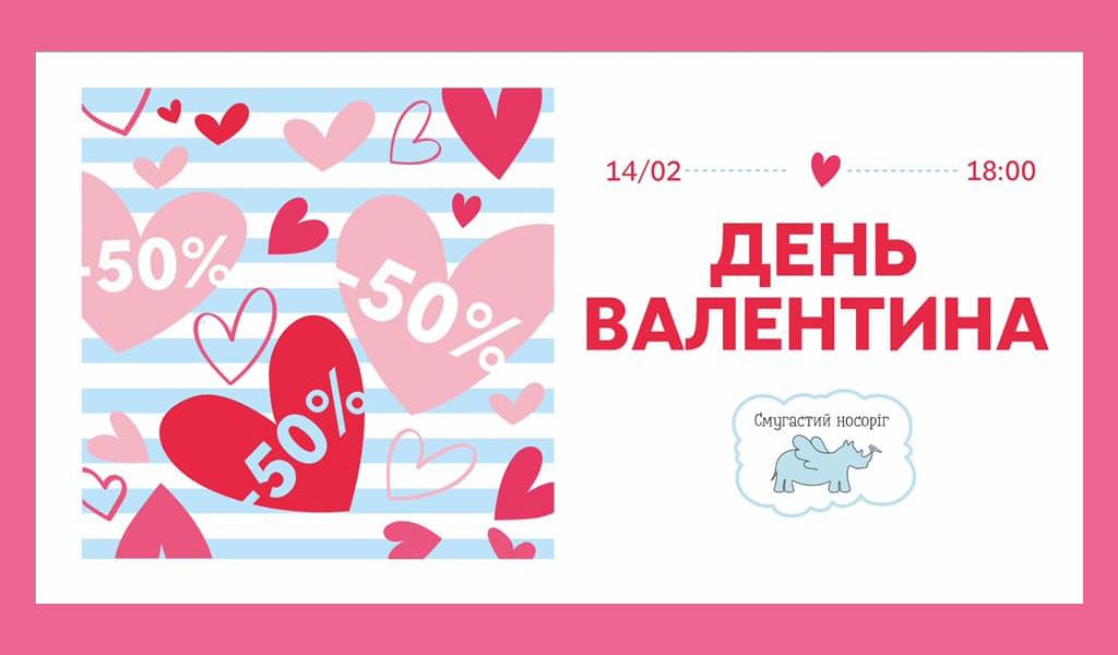 День Св. Валентина в Долині Смугастого