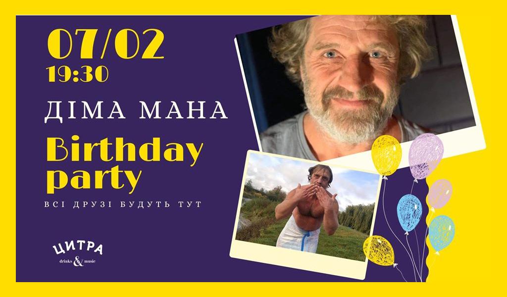 07/02 Дмитро Мана Birthday party