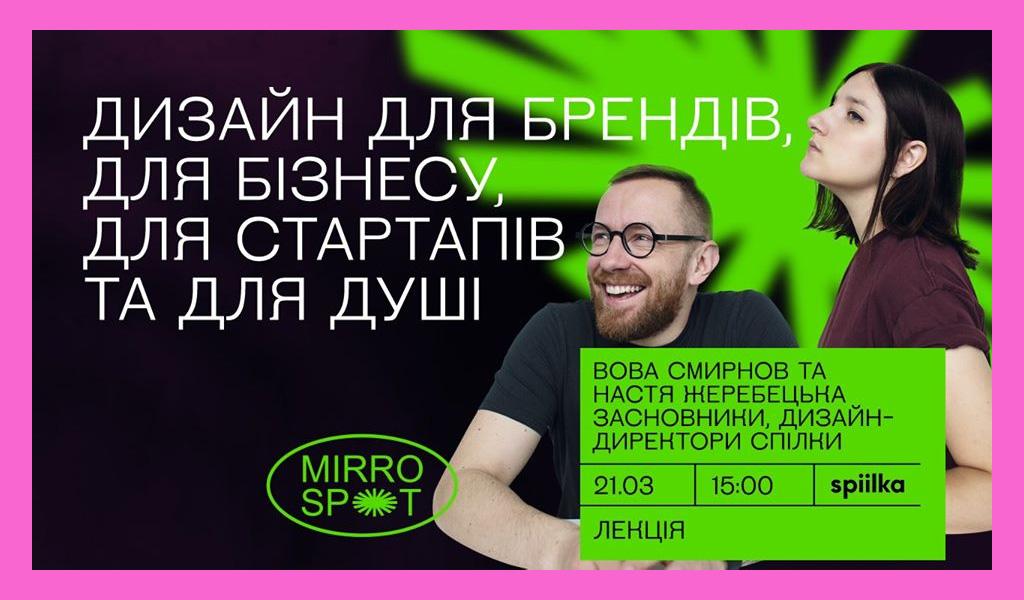 Лекція «Дизайн для брендів, для бізнесу, стартапів та для душі»