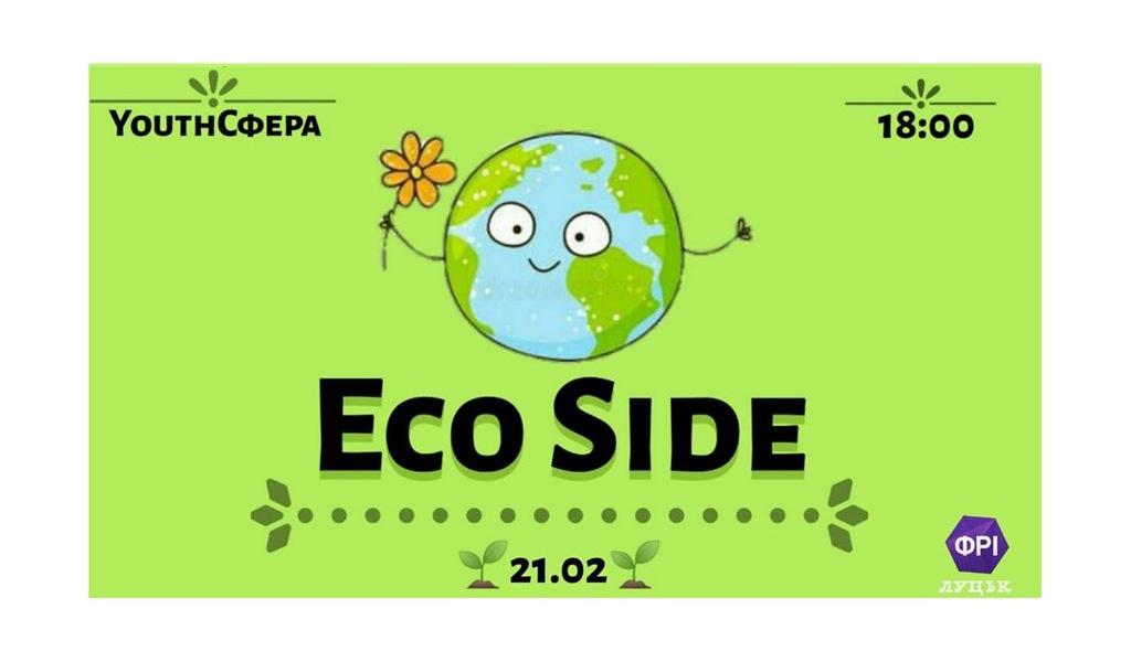 Eco Side – екологічна ситуація у Луцьку, Україні та світі