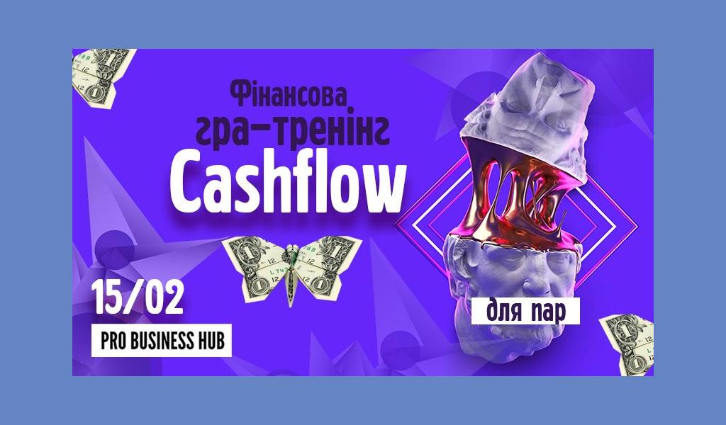 Cashflow для пар у Луцьку