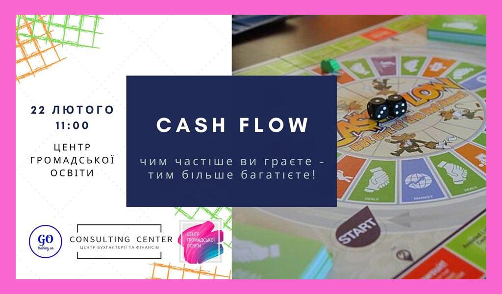 CASH FLOW у Луцьку 22 лютого