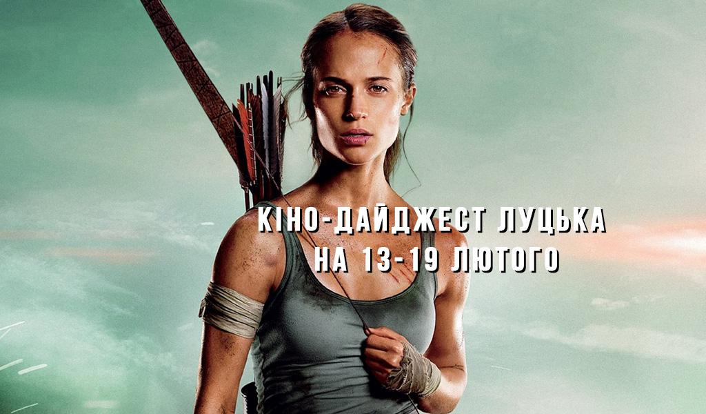 Кіно-дайджест Луцька на 13-19 лютого