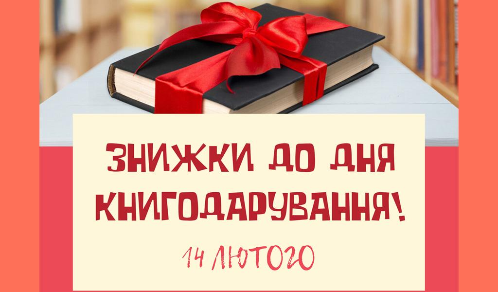 День книгодарування – 14 лютого