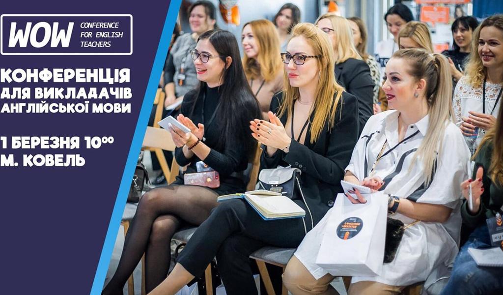"""""""Wow Conference"""" – Конференція Для Викладачів Іноземних Мов"""