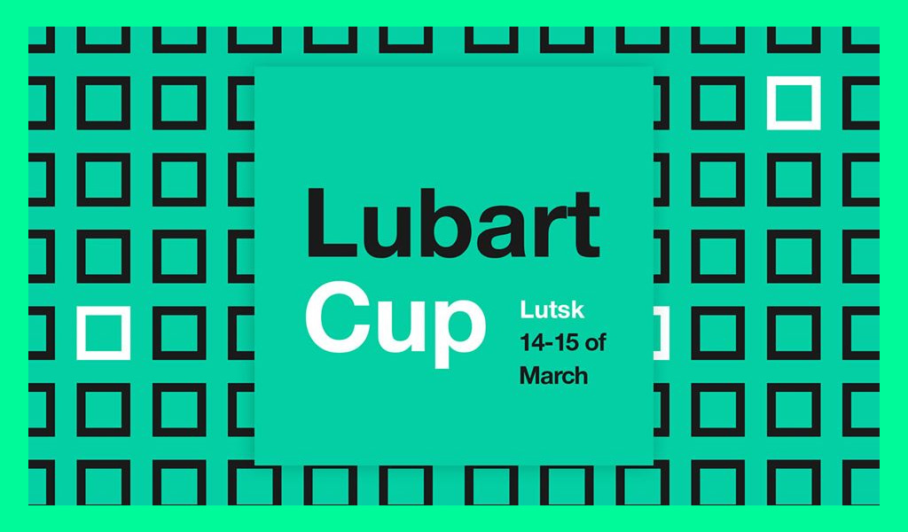 Lubart Cup 2020 Луцьк