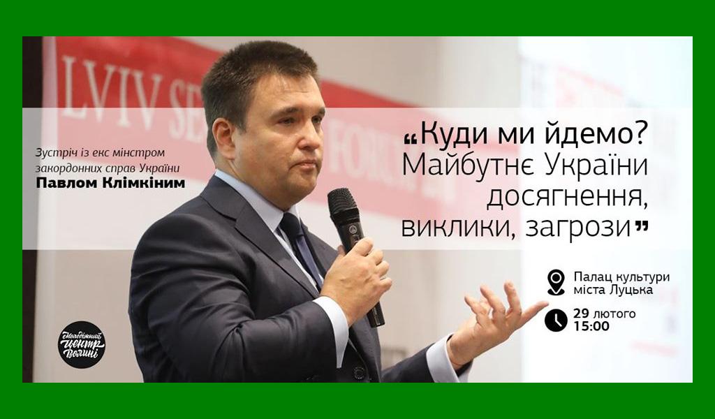 Майбутнє України: досягнення, виклики, загрози