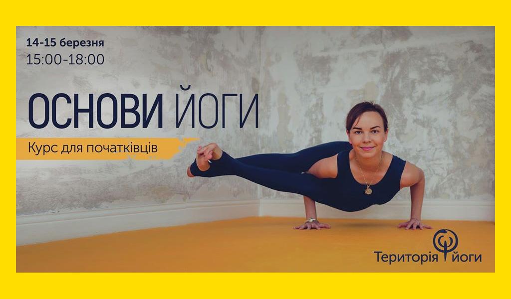 """Курс """"Основи йоги"""" у Луцьку"""