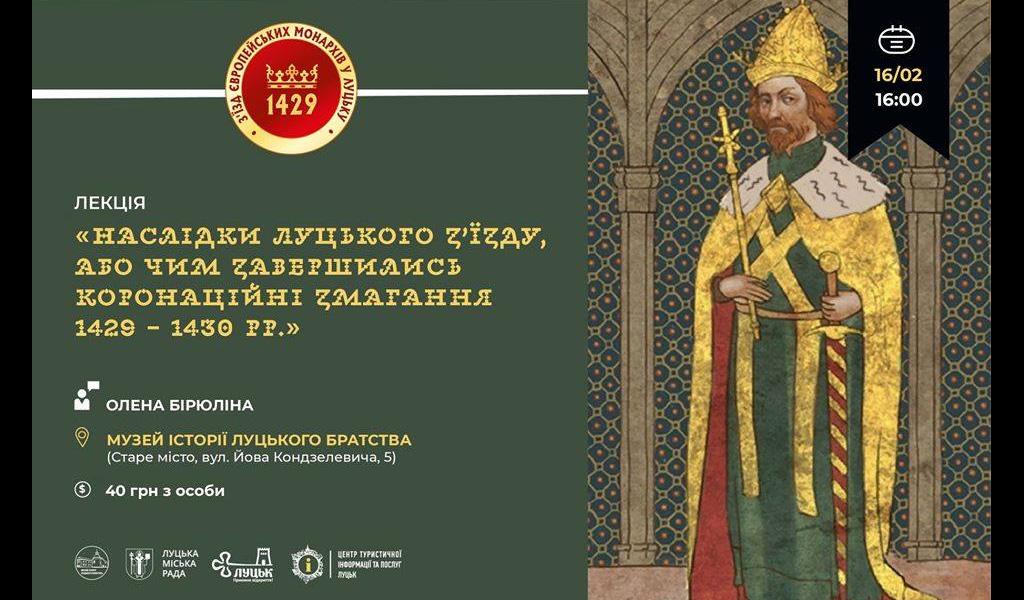 """Проєкт """"1429: З'їзд європейських монархів у Луцьку"""""""