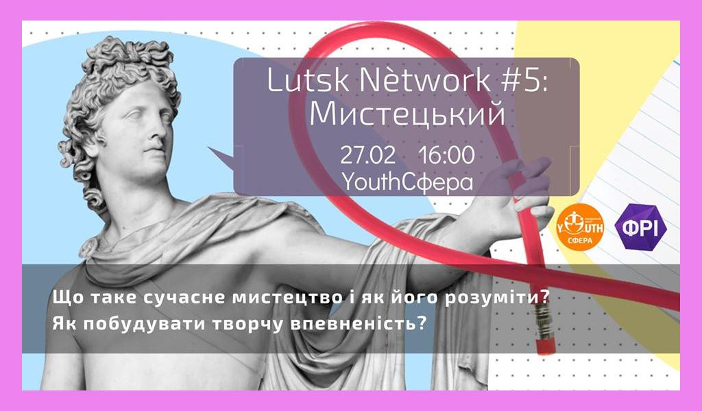 Lutsk Nétwork #5: Мистецький
