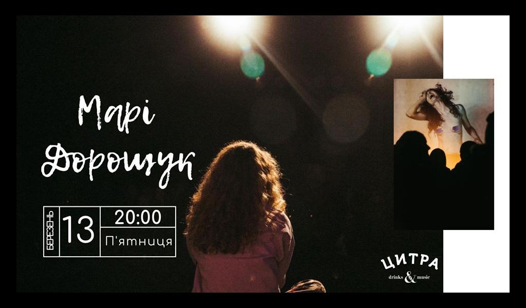 13/03 Марі Дорощук ТБА