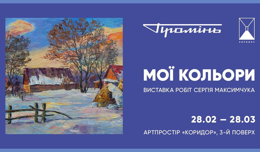 Виставка Робіт Сергія Максимчука