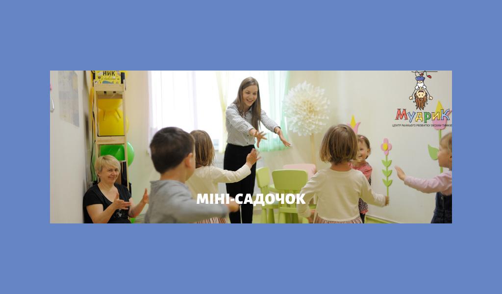 Мудрик Луцьк – міні садочок