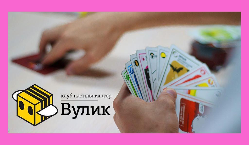 """Клуб настільних ігор """"Вулик"""" Луцьк"""