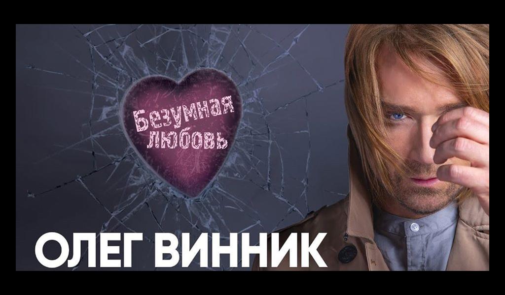 Олег Винник Луцьк 17 травня 19:00