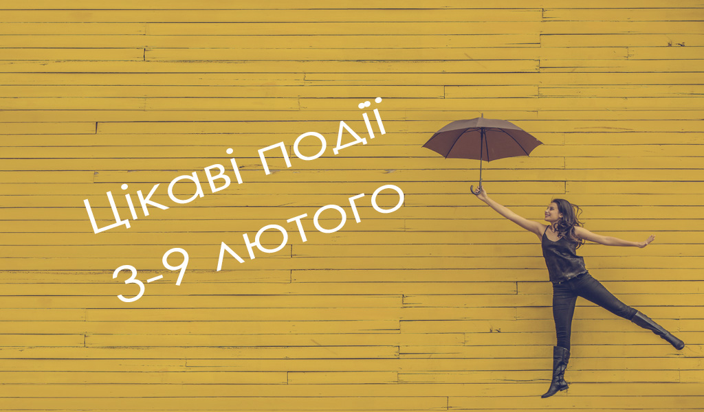 Афіша подій у Луцьку – 03-09 лютого