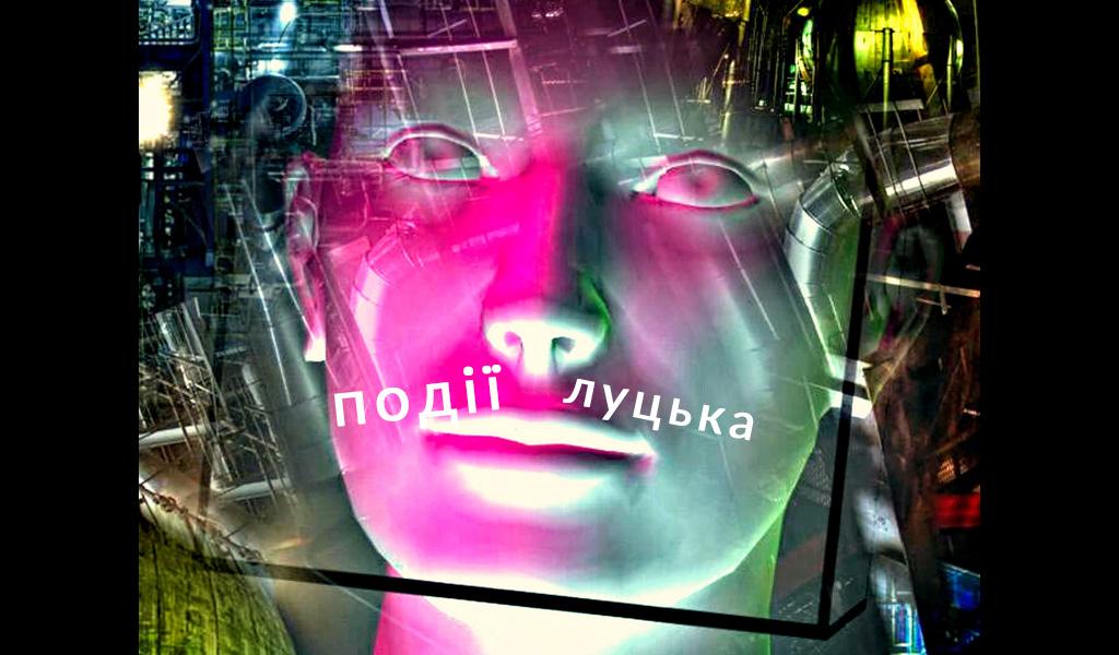 Цікаві події у Луцьку – 24.02 по 01.03
