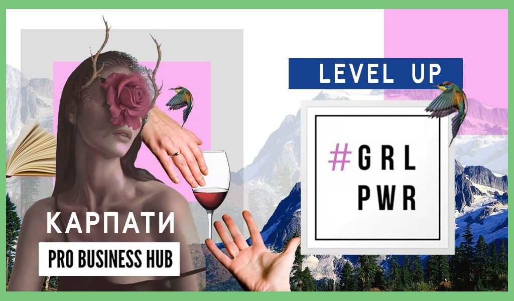 Level Up GrlPwr: ресурсна подорож в гори