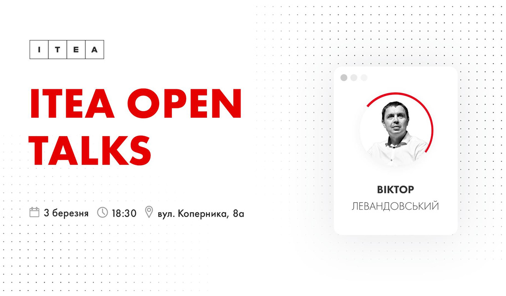 ITEA Open Talks: проєкт та його менеджер