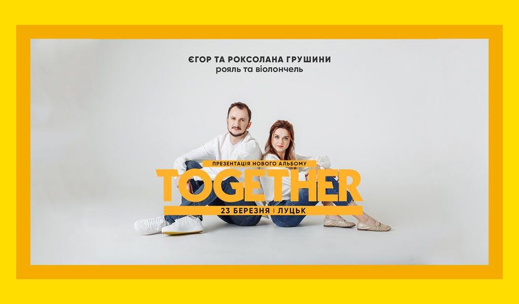 "Єгор та Роксолана Грушини у Луцьку. Концерт ""Together"""