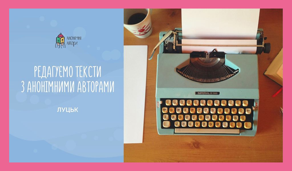 Редагуємо тексти з Анонiмними Авторами. Луцьк