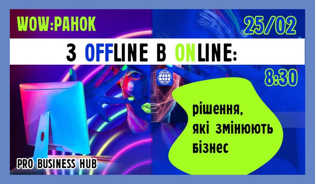 WOW:ранок З offline в online: IT-рішення які змінюють бізнес
