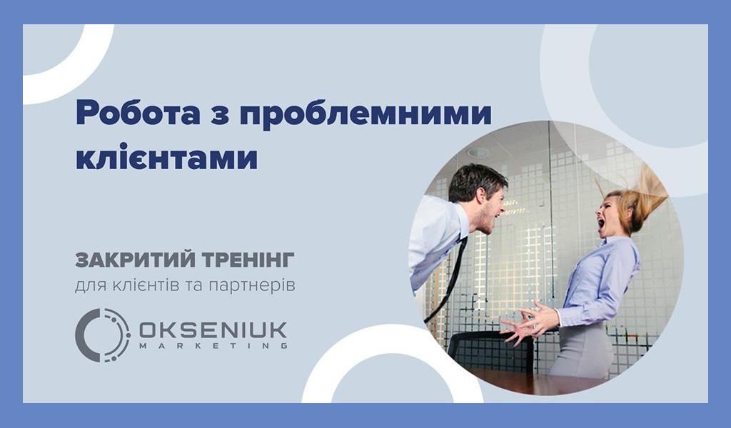 Тренінг: Робота з проблемними клієнтами
