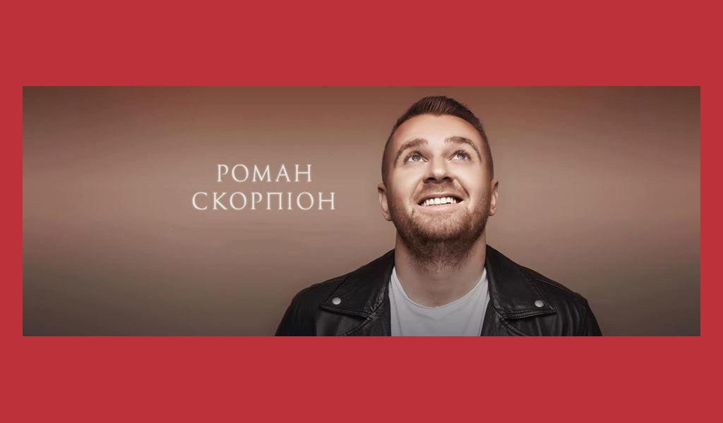 Роман Скорпіон Луцьк 27 квітня 19:00