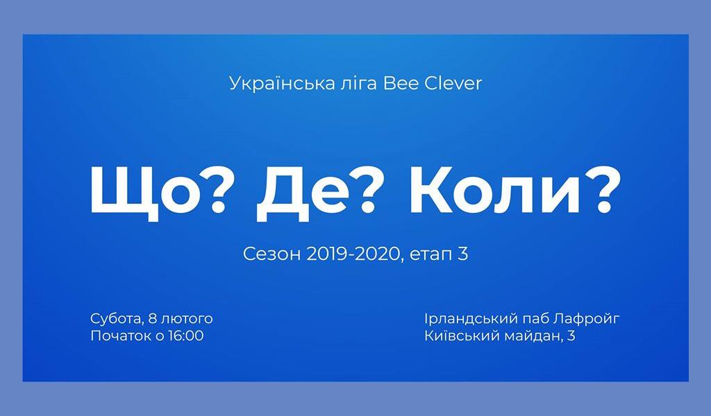 Що? Де? Коли? — Українська ліга Bee Clever