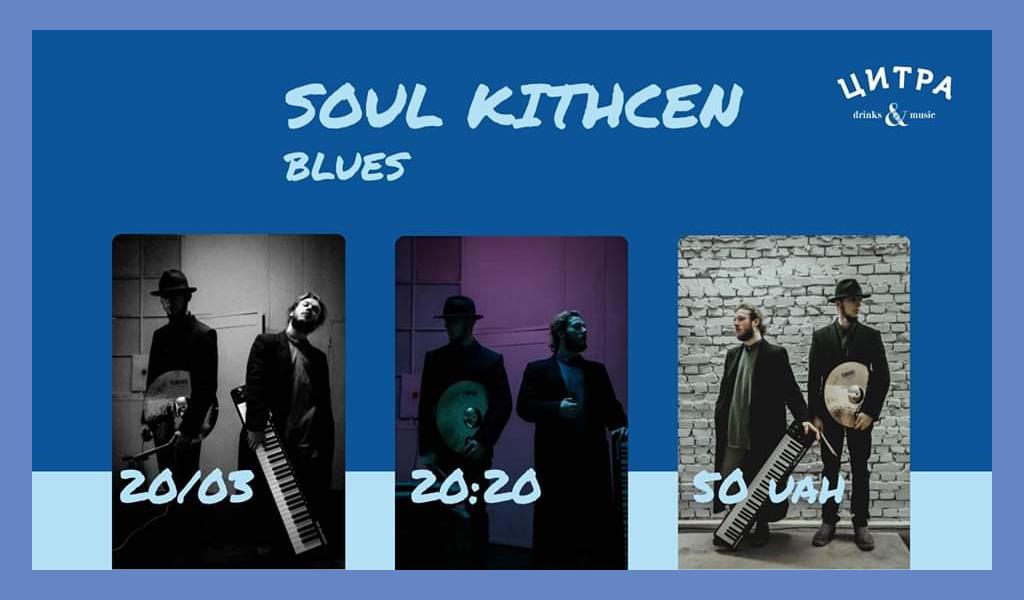 Soul Kitchen – Blues | Луцьк – Цитра