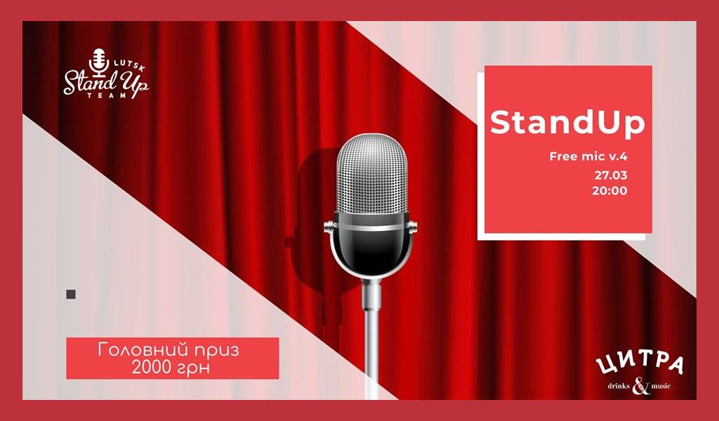 27/03 Відкритий мікрофон: Stand up в Цитрі v.4
