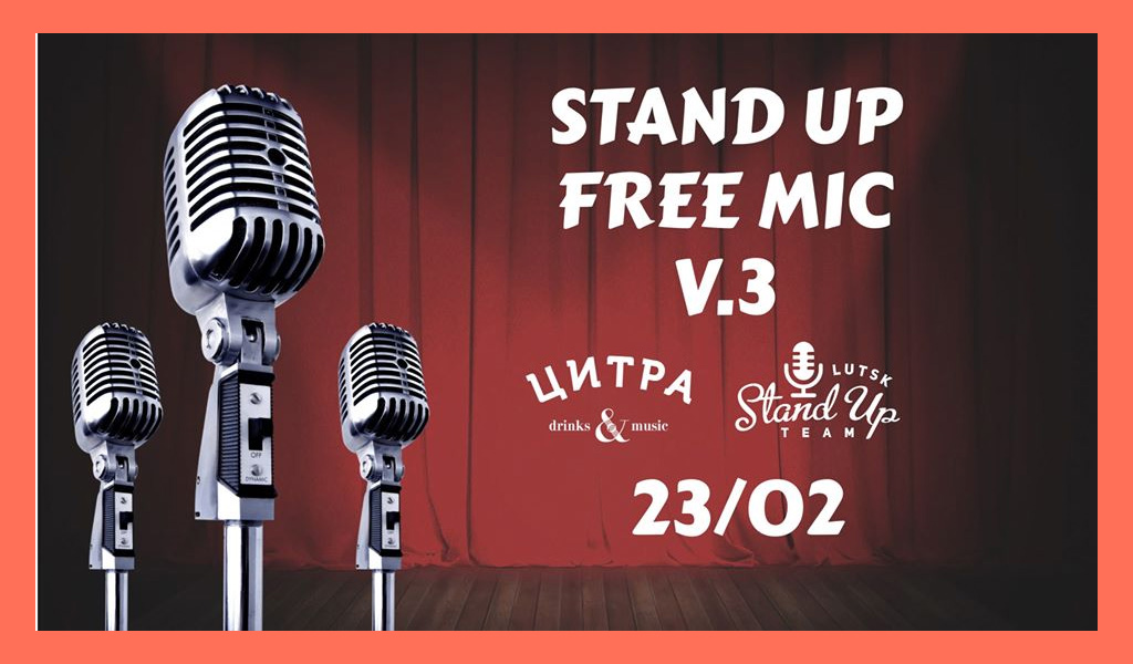 23/02 Відкритий мікрофон: Stand up в Цитрі v.3