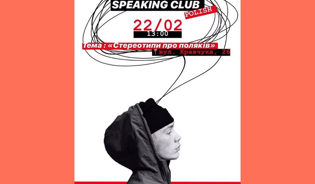 """Speaking club """"Стереотипи про поляків"""""""