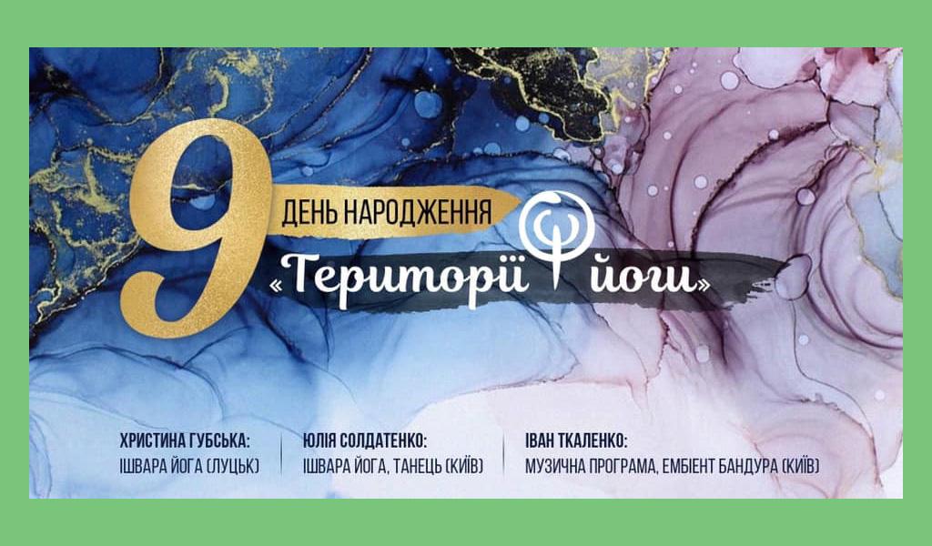 """День народження """"Території йоги"""""""