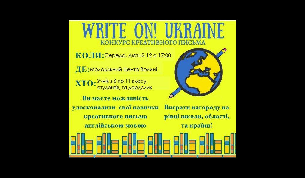 Write On! Ukraine 2020 Lutsk