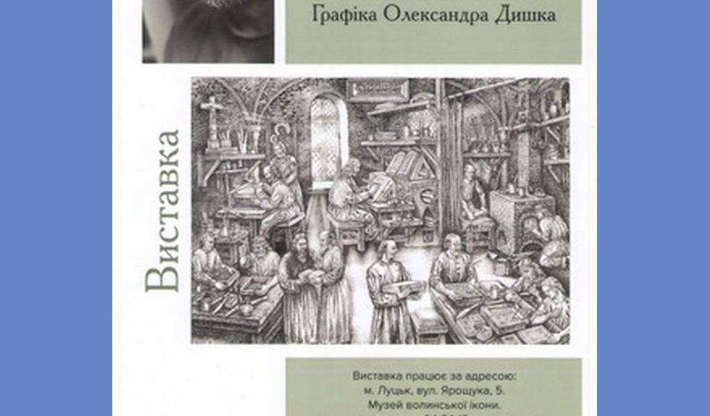 Презентація виставки Олександра Дишка