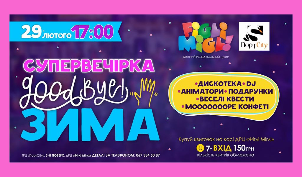 Супервечірка для дітей «Good bye, зима!» в FigliMigli!