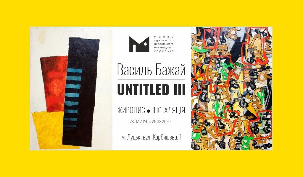 """Відкриття виставки Василя Бажая """"Untitled III"""""""
