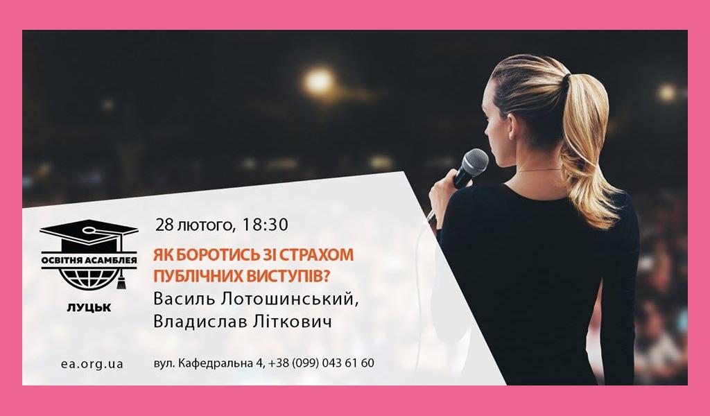 Як боротись зі страхом публічних виступів / 28.02 Луцьк