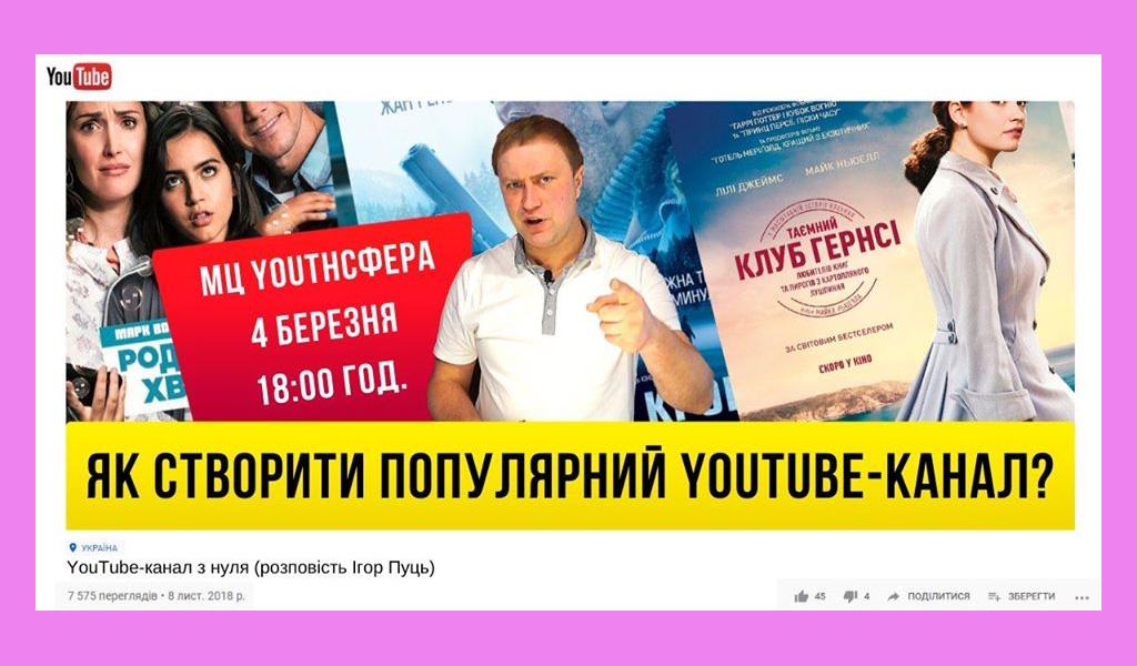 Як створити популярний YouTube-канал?