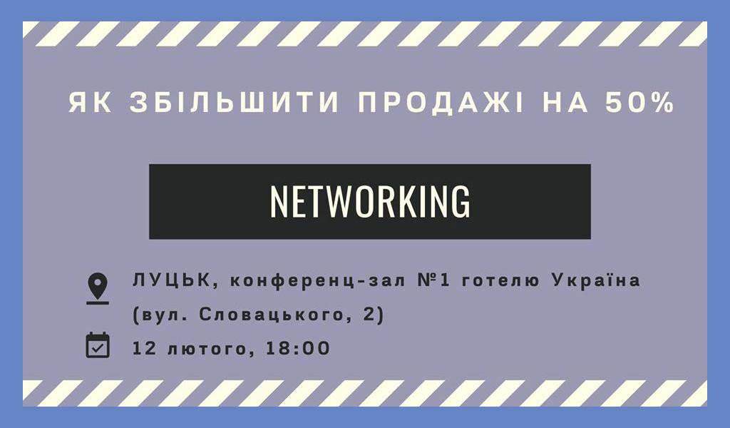 Як збільшити продажі на 50% _ Networking у Луцьку