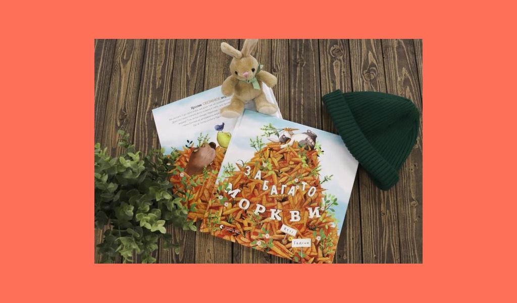 Дитяча субота для дітей 3-7 років. Лялькова вистава та читання книжки Кеті Гадсон «Забагато моркви»