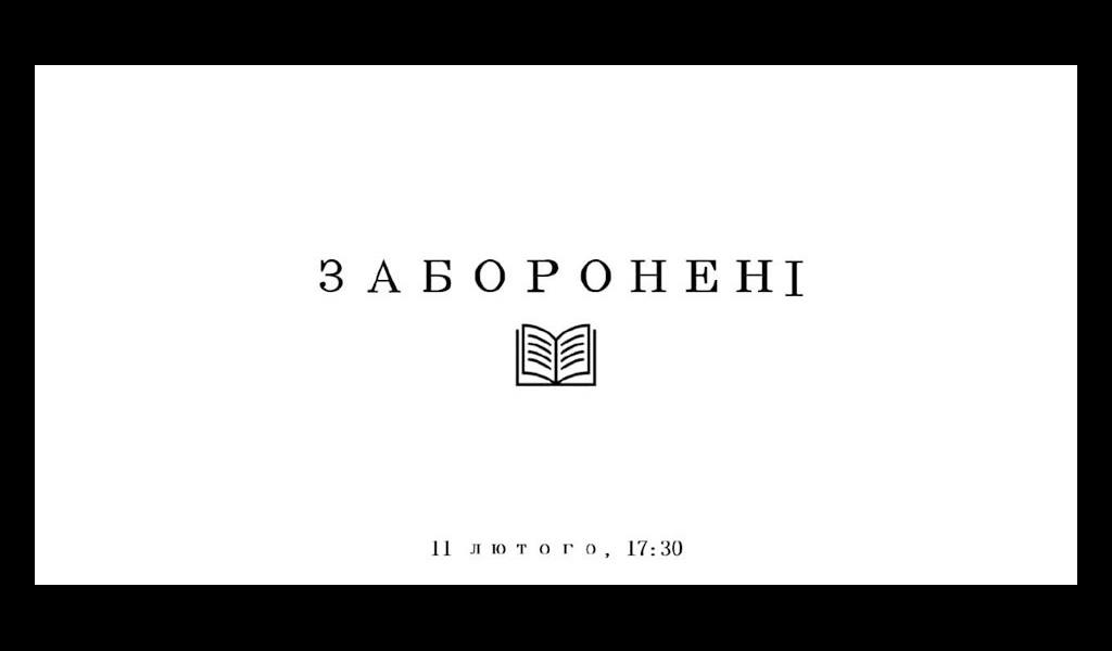 Книгонуті: Заборонені