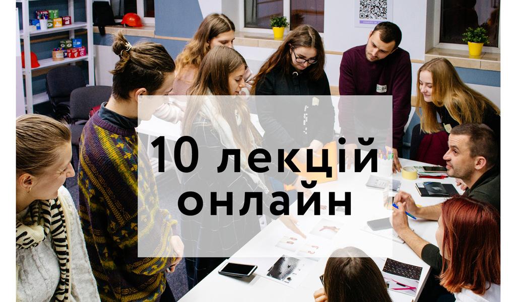 Онлайн курс #10лекцій по теорії фотографії