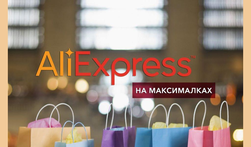 Вебінар: AliExpress на максималках