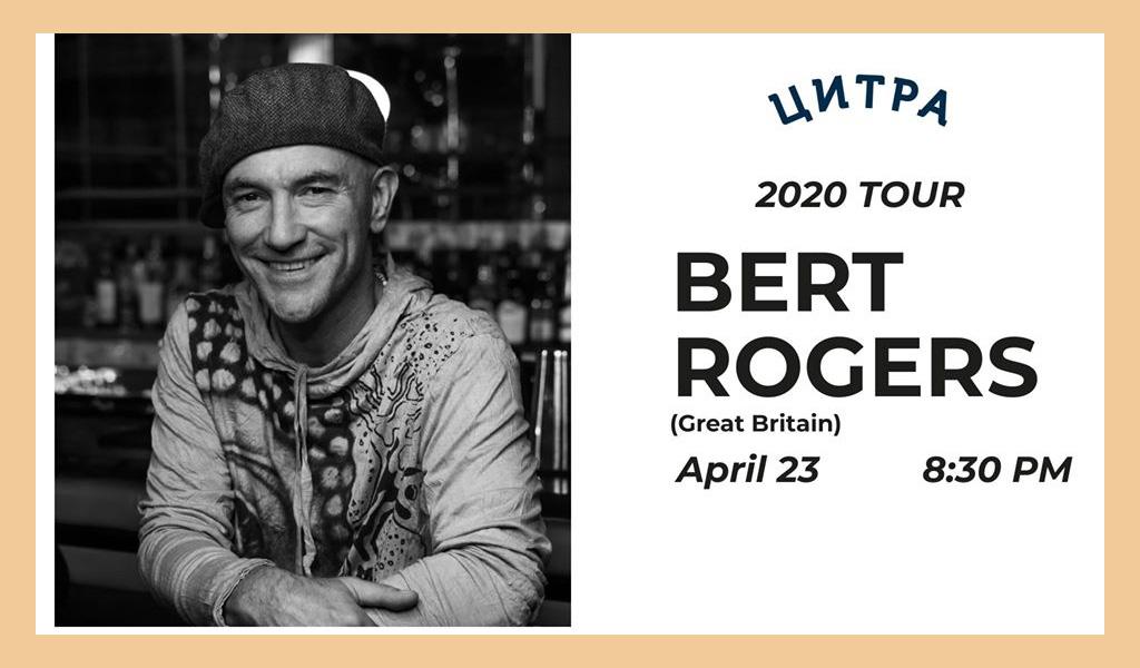 23/04 Bert Rogers (UK) Луцьк Цитра