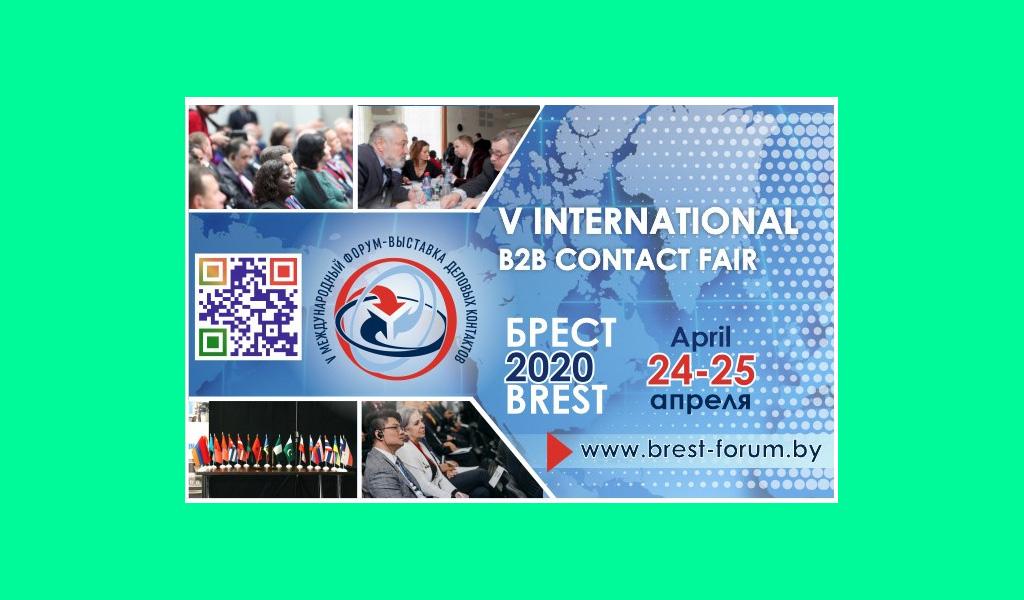 V Міжнародний форум-виставка ділових контактів «Брест 2020»