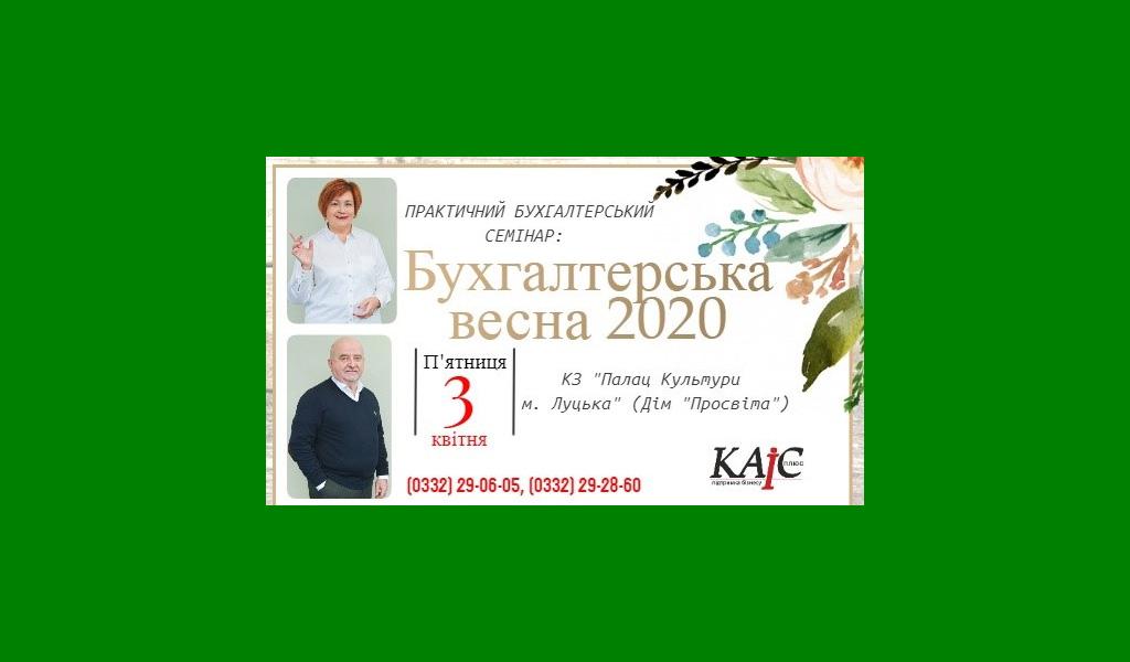 Бухгалтерська весна 2020!