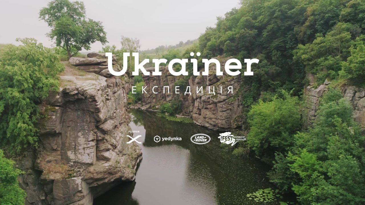 Все про Україну зсередини! Ukraїner