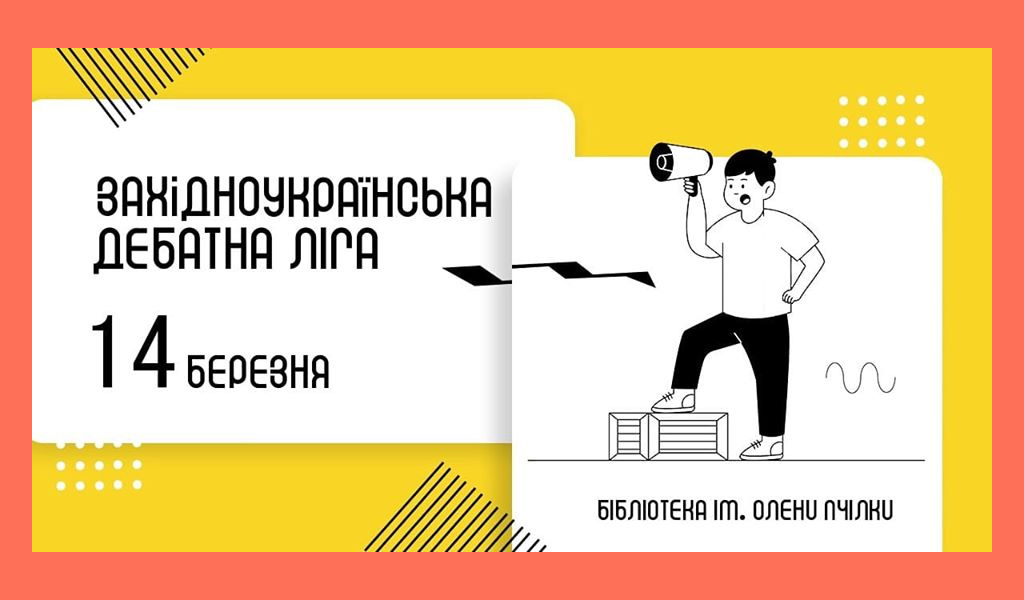 Західноукраїнська дебатна ліга – Луцьк
